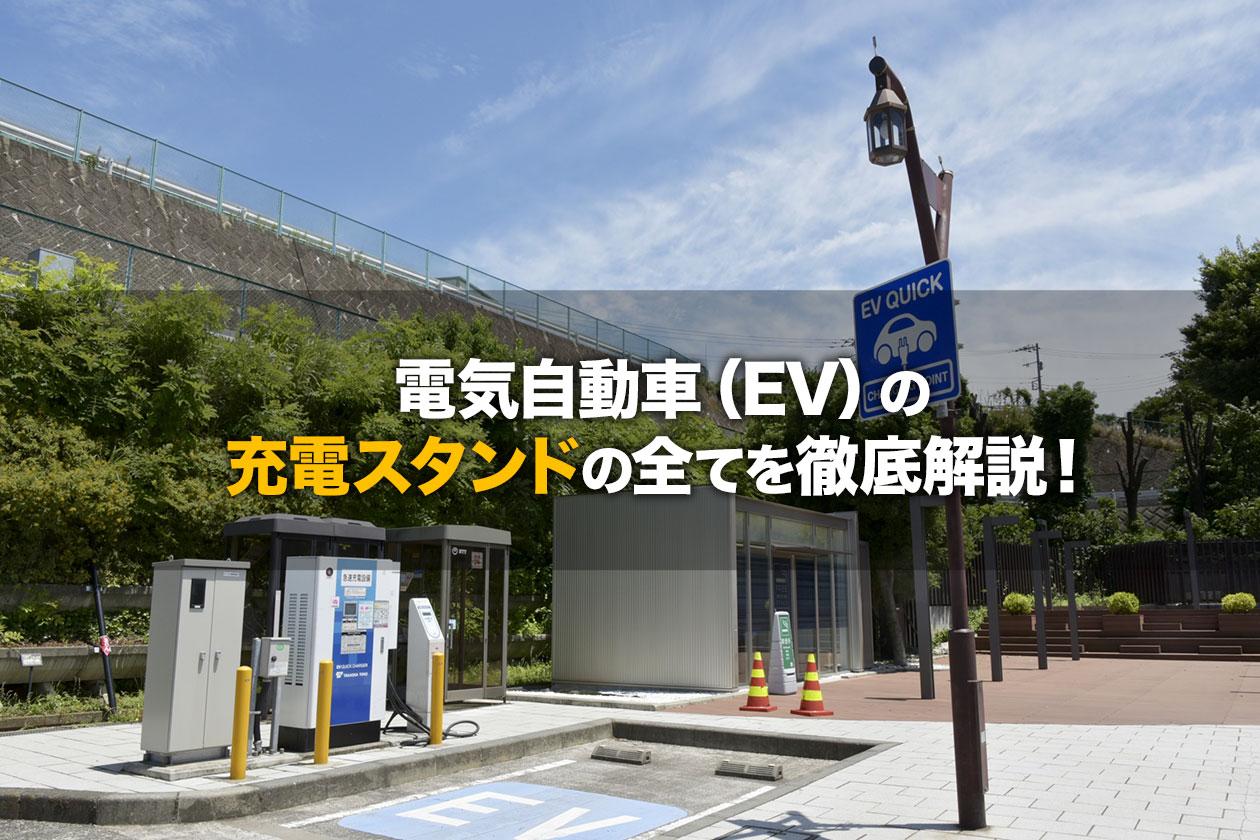 電気自動車(EV)の充電スタンドの全てを徹底解説!