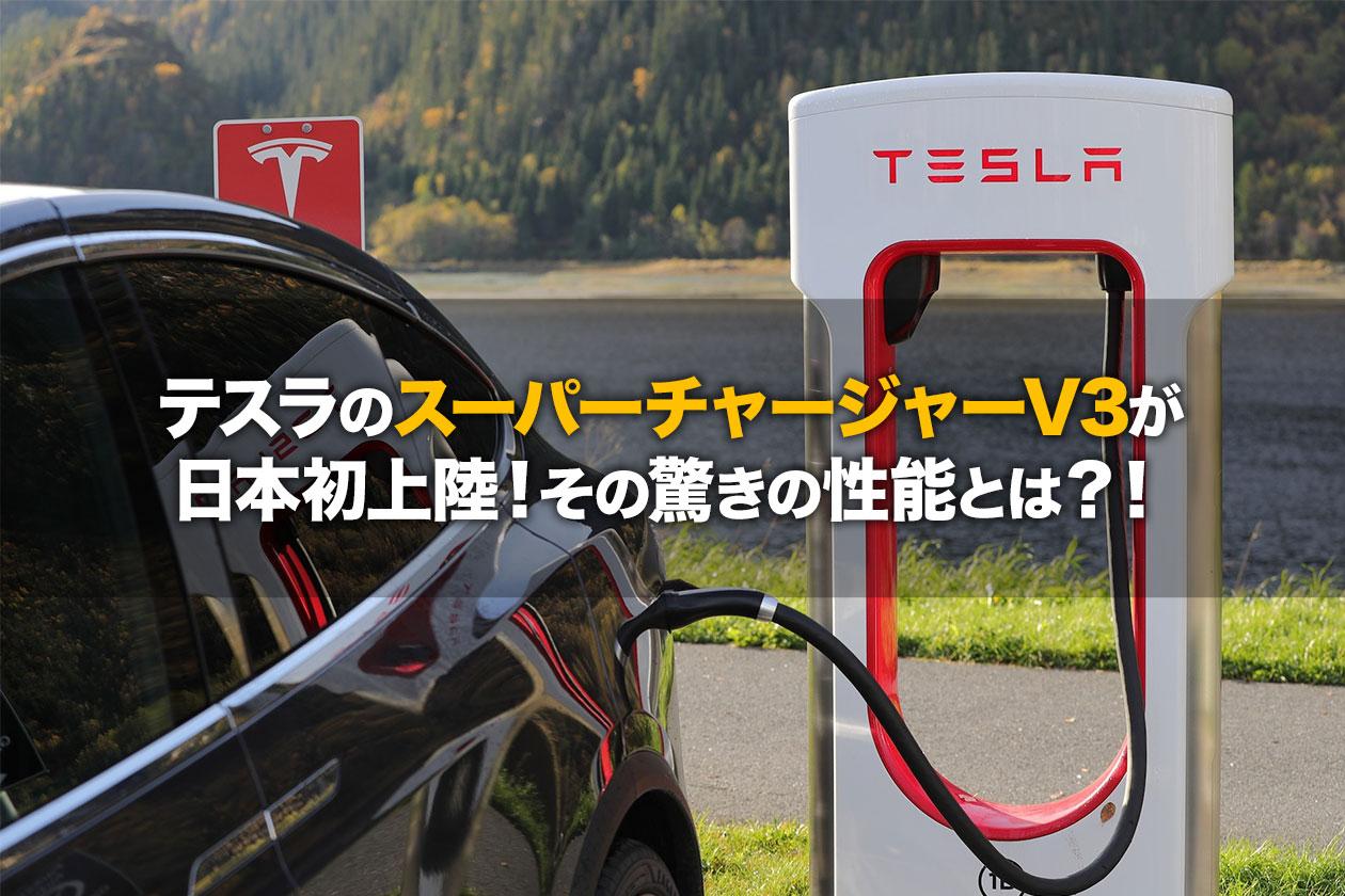 テスラのスーパーチャージャーV3が日本初上陸!その驚きの性能とは?!