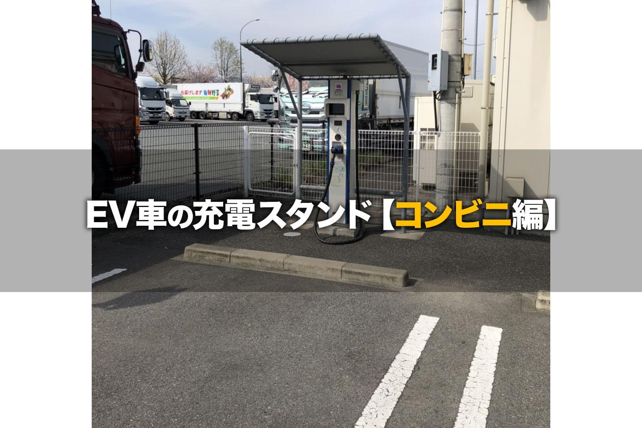 EV車の充電スタンド【コンビニ編】