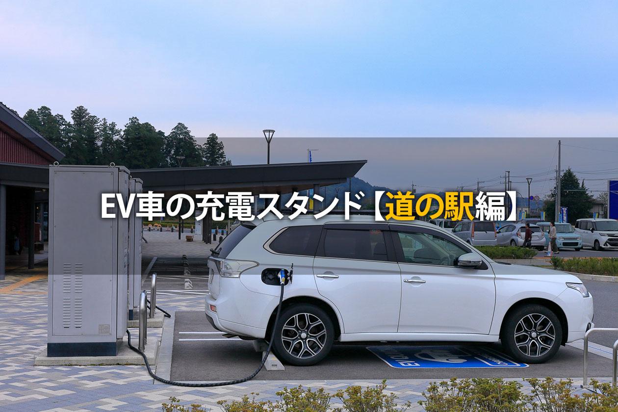 EV車の充電スタンド【道の駅編】