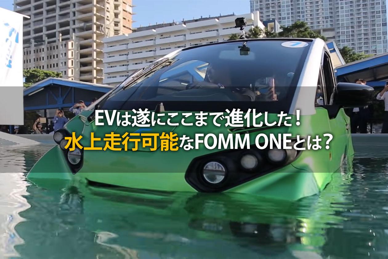 EVは遂にここまで進化した!水上走行可能なFOMMONEとは?