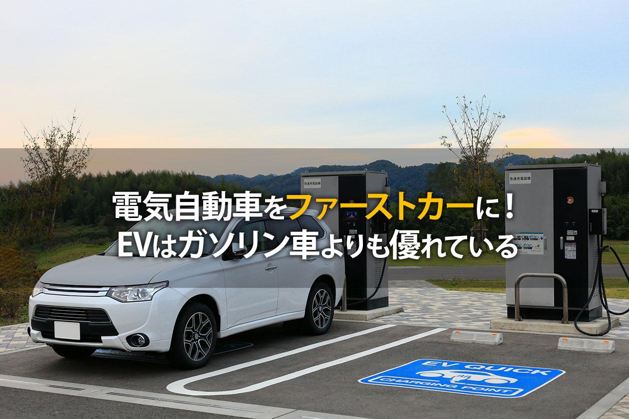 電気自動車をファーストカーに!EVはガソリン車よりも優れている