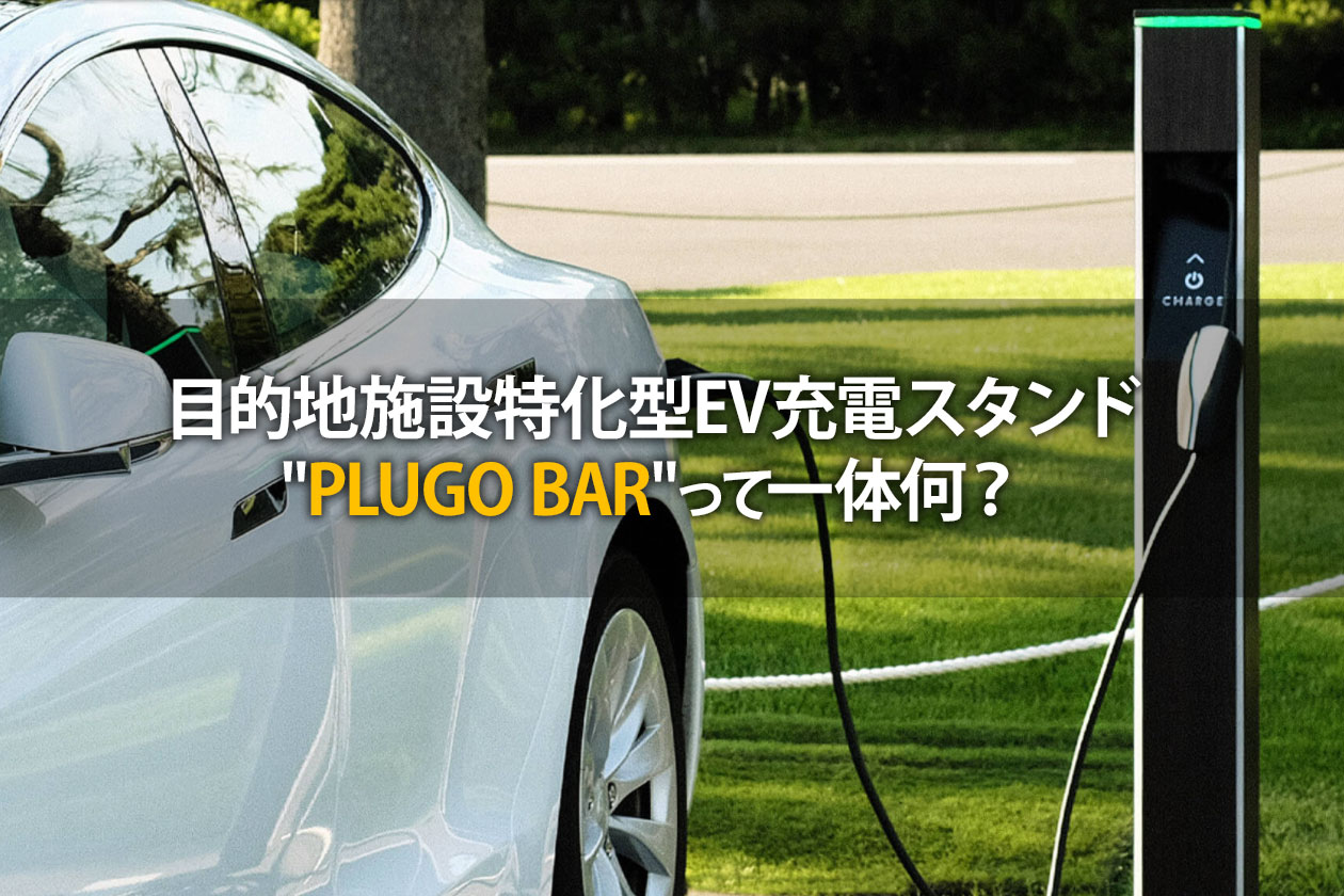 目的地施設特化型EV充電スタンド
