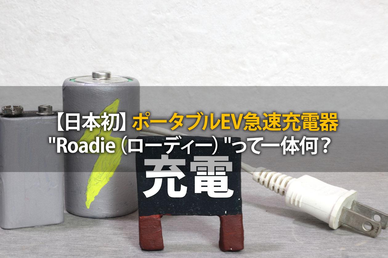 【日本初】ポータブルEV急速充電器