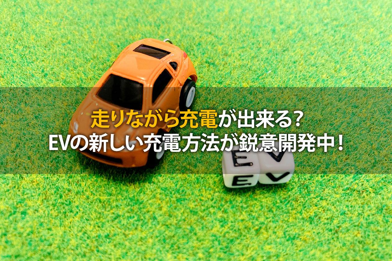 走りながら充電が出来る?EVの新しい充電方法が鋭意開発中!