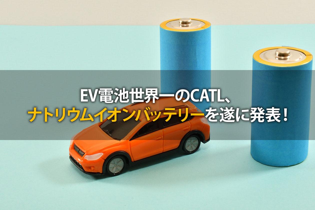 EV電池世界一のCATL、ナトリウムイオンバッテリーを遂に発表!