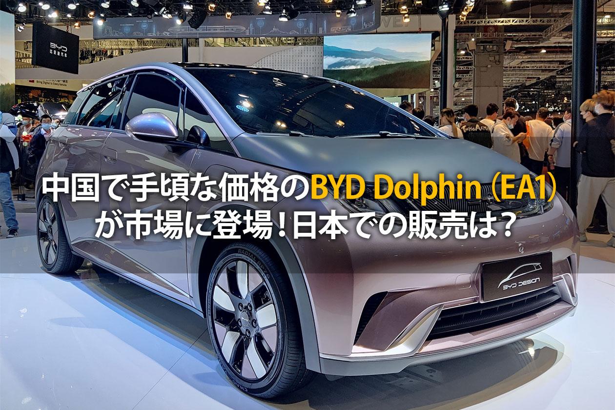 中国で手頃な価格のBYD Dolphin(EA1)が市場に登場!日本での販売は?
