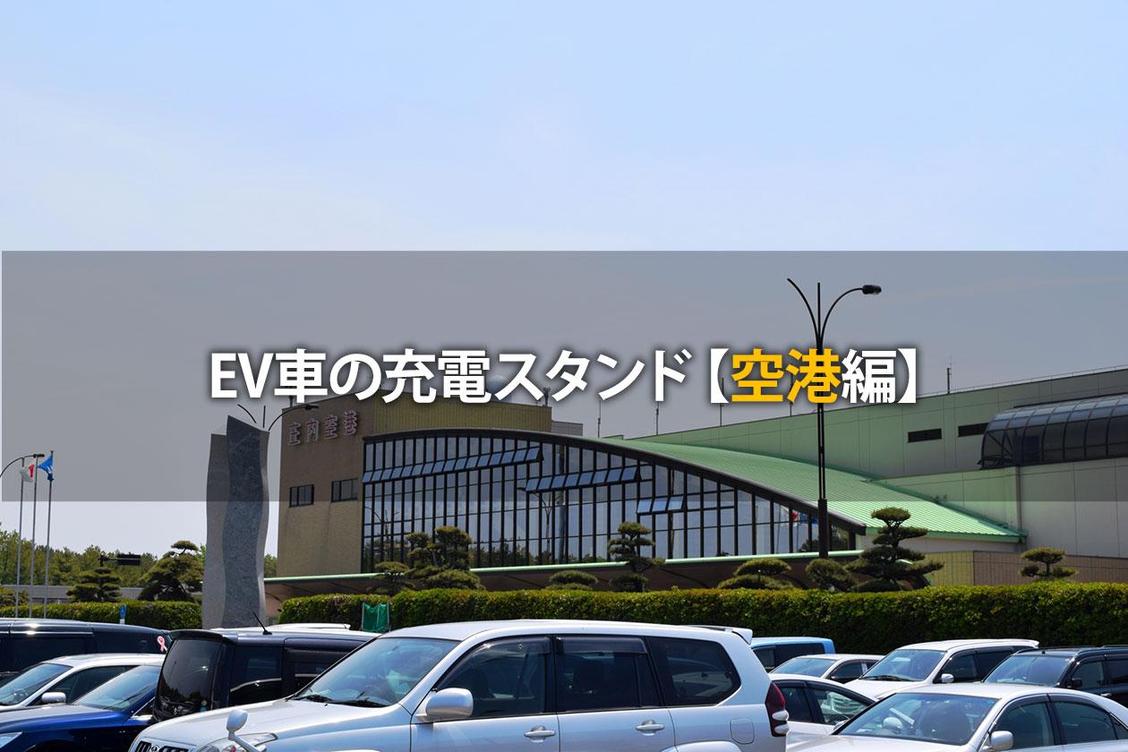 EV車の充電スタンド【空港編】
