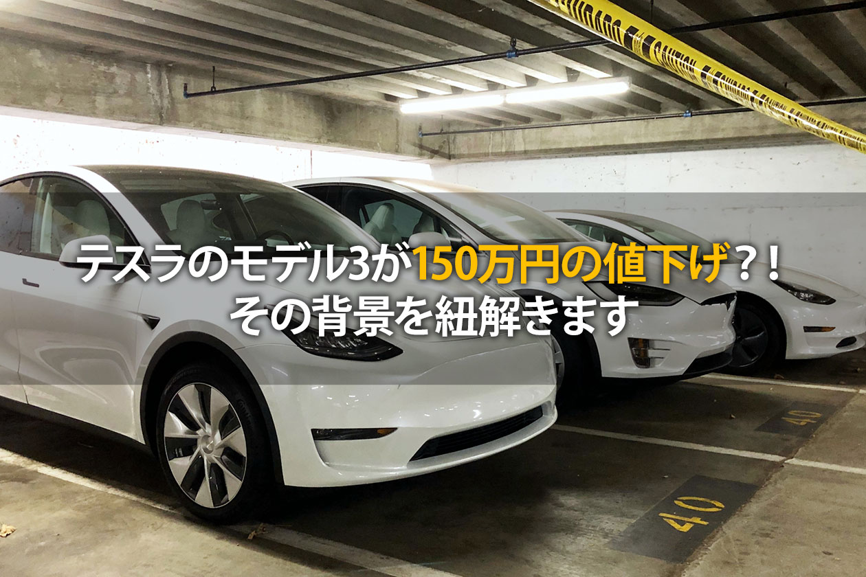 テスラのモデル3が150万円の値下げ?!その背景を紐解きます