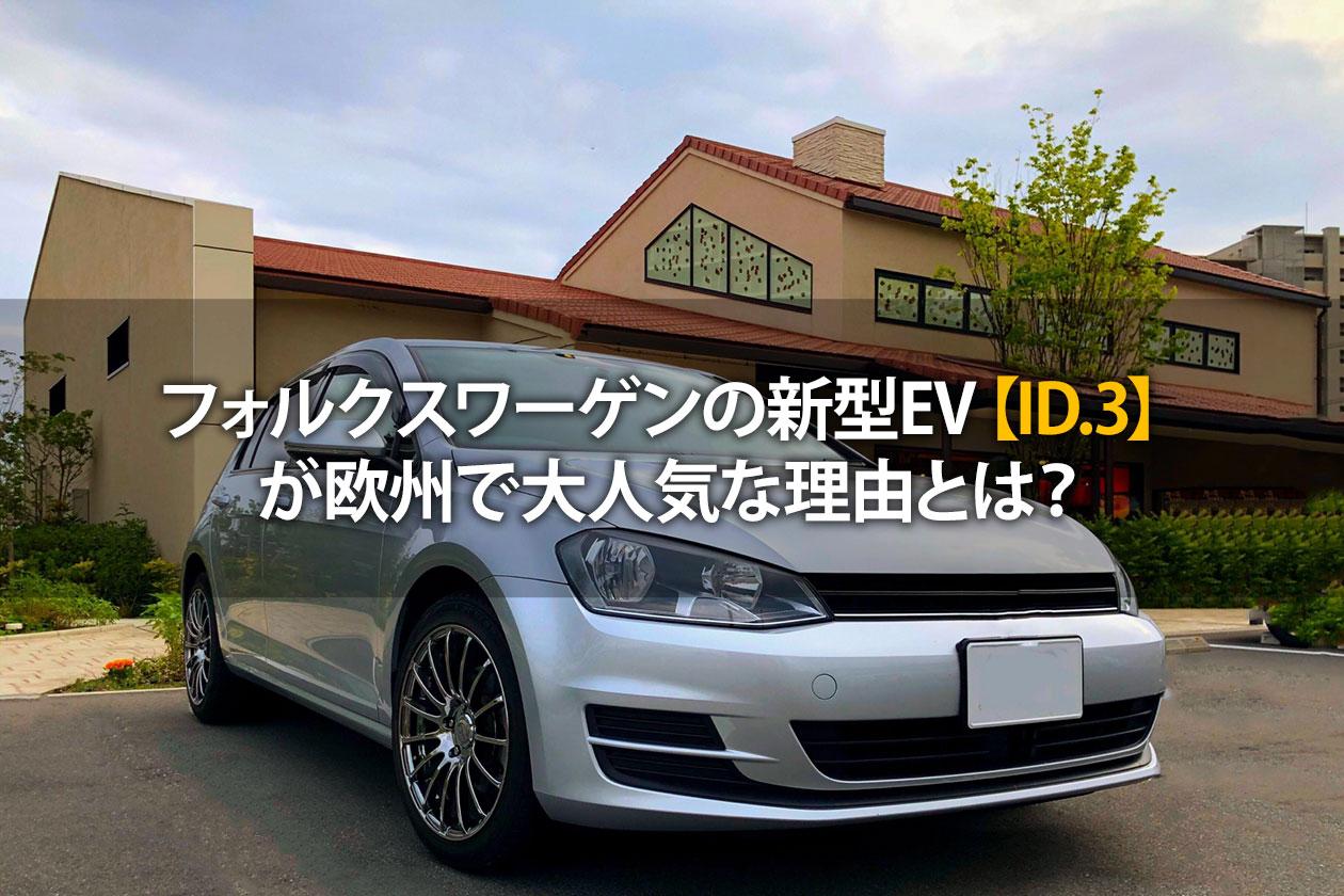 フォルクスワーゲンの新型EV【ID.3】が欧州で大人気な理由とは?