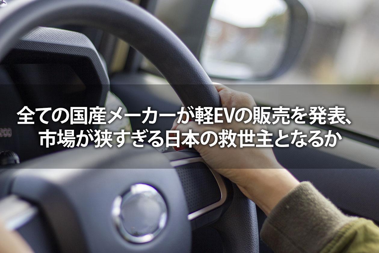 全ての国産メーカーが軽EVを販売することを発表、市場が狭すぎる日本の救世主となるか